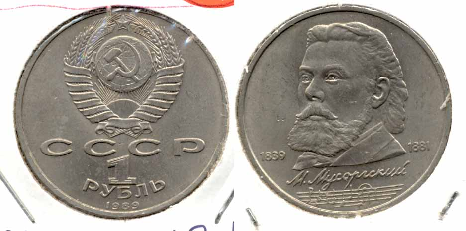 1989 USSR 1 Ruble MS