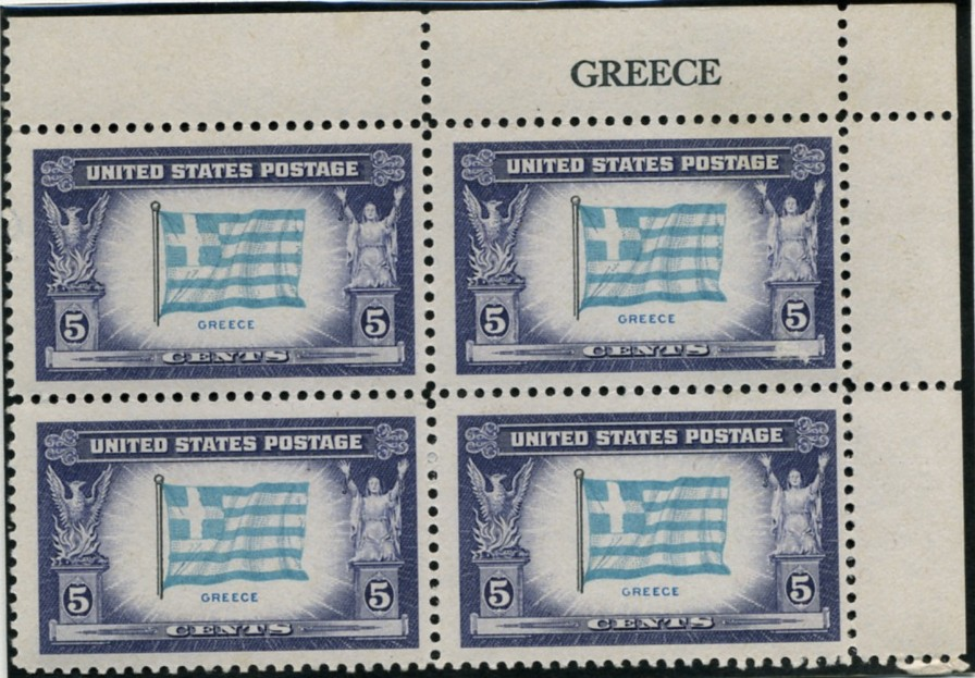Scott 916 5 Cent Stamp Overrun Countries Issue Greece Plate Block